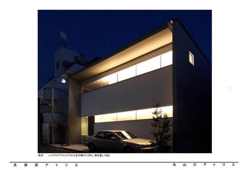 烏山のアトリエ: 泉建築アトリエ(izumi architects) が手掛けた家です。