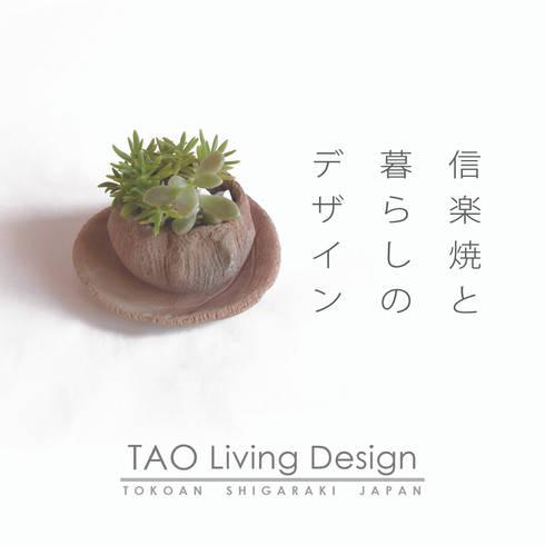 野焼きの器: 篠田 望デザイン一級建築士事務所が手掛けた庭です。