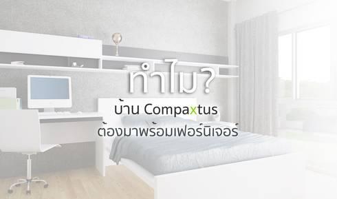 ทำไมบ้าน Compaxtus ต้องมาพร้อมเฟอร์นิเจอร์:   by compaxtus
