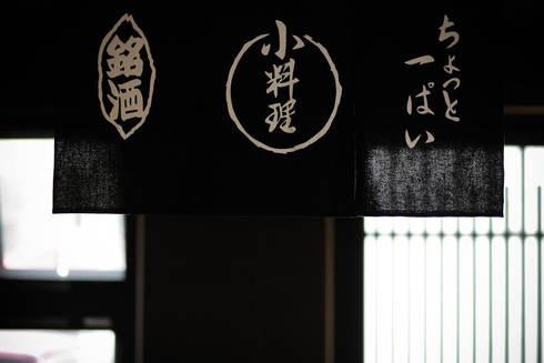 菓湜小料理-日式:  酒吧&夜店 by 七輪空間設計