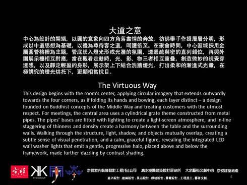 大道恆美 The Virtuous Way is Forever Beautifu l- 京悅設計:  商業空間 by 京悅室內裝修設計工程(有)公司 真水空間建築設計居研所
