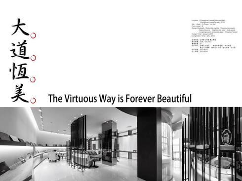 大道恆美 The Virtuous Way is Forever Beautifu l- 京悅設計:  餐廳 by 京悅室內裝修設計工程(有)公司 真水空間建築設計居研所