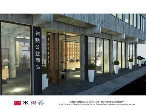 句點公益商店 :  餐廳 by 京悅室內裝修設計工程(有)公司 真水空間建築設計居研所