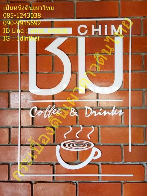 ร้านกาแฟ CHiM Cafe (ร้านชิม) – อำเภอปากท่อ – ราชบุรี – คุณชัย :  ตกแต่งภายใน by เป็นหนึ่งดินเผาไทยดีไซน์
