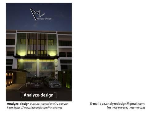 งานออกแบบหน้าอาคาร:  ตกแต่งภายใน by Analyze-design