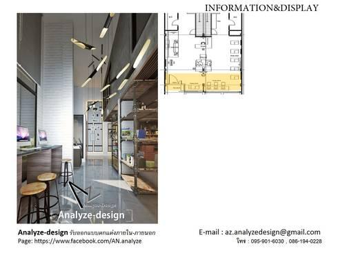 Display&Entrance:  ตกแต่งภายใน by Analyze-design