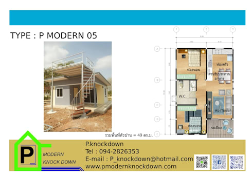 TYPE P MODERN 05:  บ้านและที่อยู่อาศัย by P Knockdown Style Modern