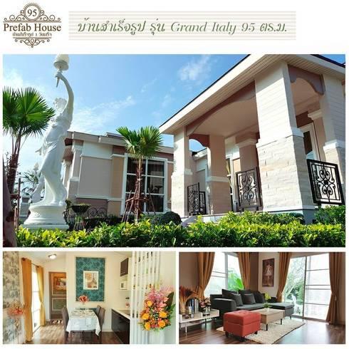 สวยหรูมีระดับทุกหลังทุกแบบ:   by Prefab House 95