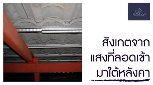 สังเกตจากแสงที่ลอดเข้ามาใต้หลังคา:   by BAANSOOK Design & Living Co., Ltd.