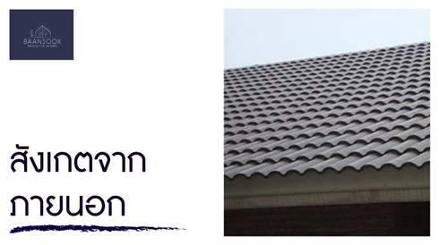 สังเกตจากภายนอก:   by BAANSOOK Design & Living Co., Ltd.