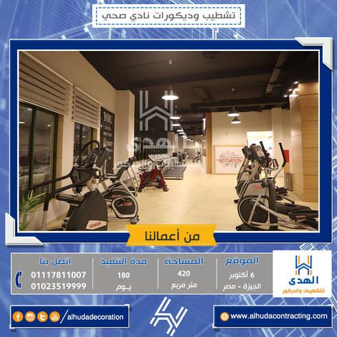 تصميم وتنفيذ ديكورات نادي صحي - power fitness gym:  صالة ألعاب تنفيذ Alhuda finishing & decor
