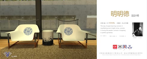 明明德設計椅  - 京悅設計(台灣):  客廳 by 京悅室內裝修設計工程(有)公司|真水空間建築設計居研所