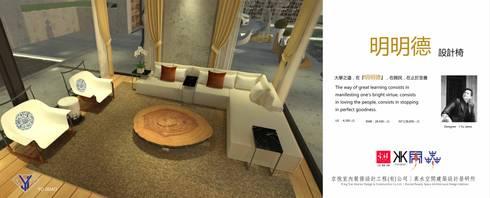 明明德設計椅  - 京悅設計(台灣):  花園 by 京悅室內裝修設計工程(有)公司|真水空間建築設計居研所