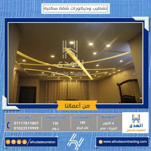 تصميم وتنفيذ التشطيبات والديكور لشقة سكنية :   تنفيذ Alhuda finishing & decor