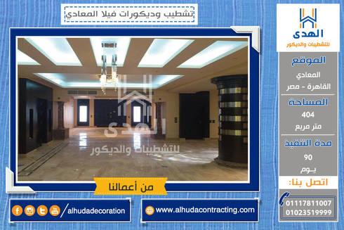 تشطيب فيلا سكنية - المعادي:   تنفيذ Alhuda finishing & decor