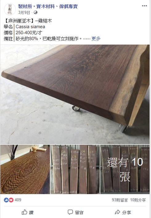 網上的販售方式:   by 製材所 Woodfactorytc