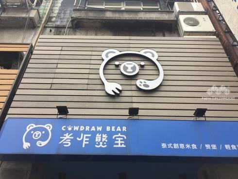 中山北路 招牌:   by 新綠境實業有限公司