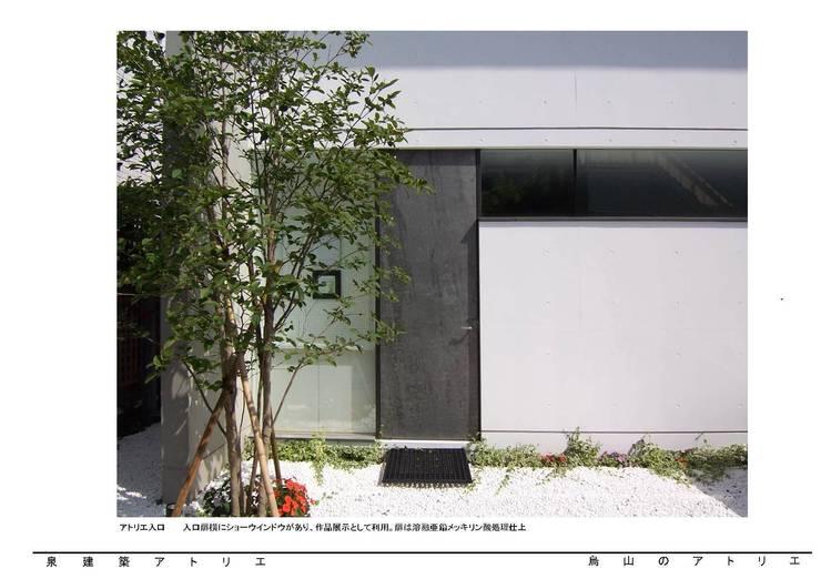 烏山のアトリエ: 泉建築アトリエ(izumi architects) が手掛けた家です。,