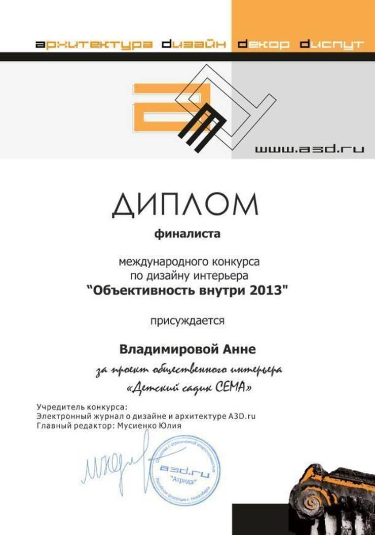 """Диплом финалиста """"Объективность внутри 2013"""":  в . Автор – Anna Vladimirova"""