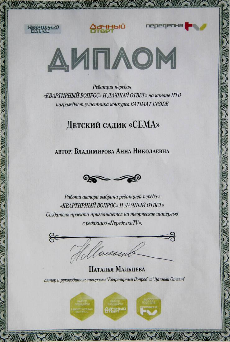 Диплом:  в . Автор – Anna Vladimirova