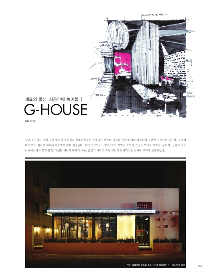 G-HOUSE: Teamsmart 이호중의  상업 공간