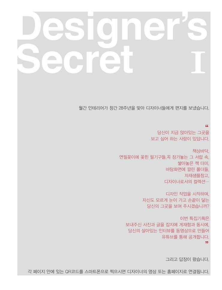 (월간인테리어)DESIGNER'S SECRET-이호중: Teamsmart 이호중의