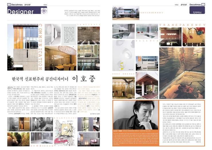 (장식신문)한국적 신표현주의 공간디자이너 - 이호중: Teamsmart 이호중의