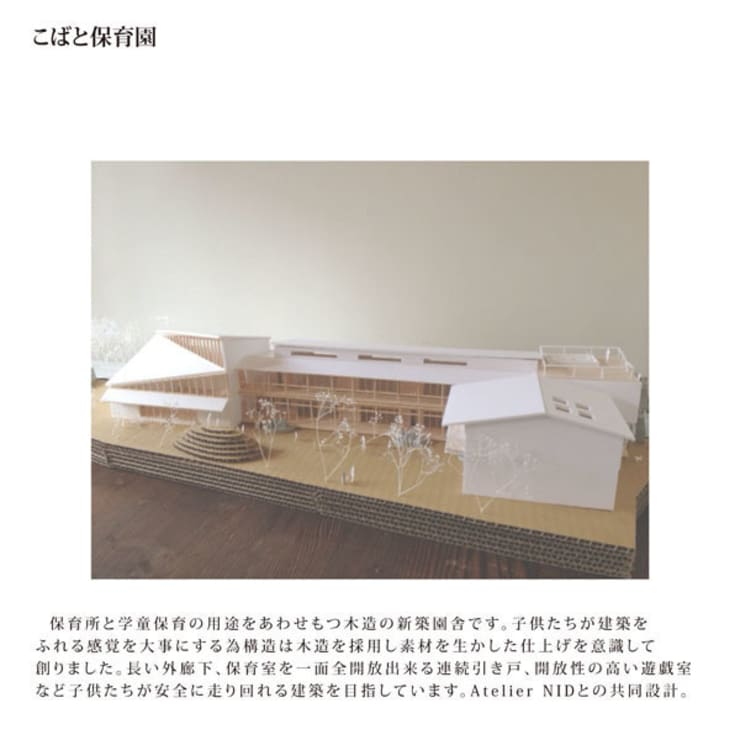こばと保育園: tatta建築設計事務所が手掛けた学校です。