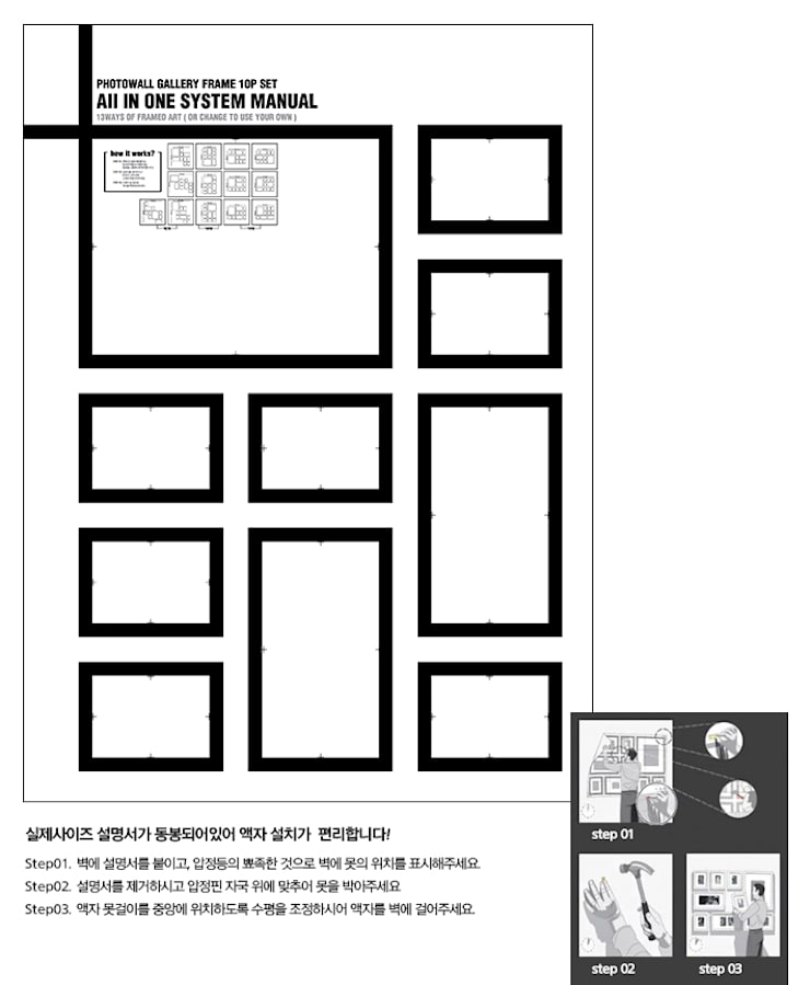 PHOTOWALL GALLERY FRAME MANUAL: A.MONO Co,.LTD.의 현대 ,모던