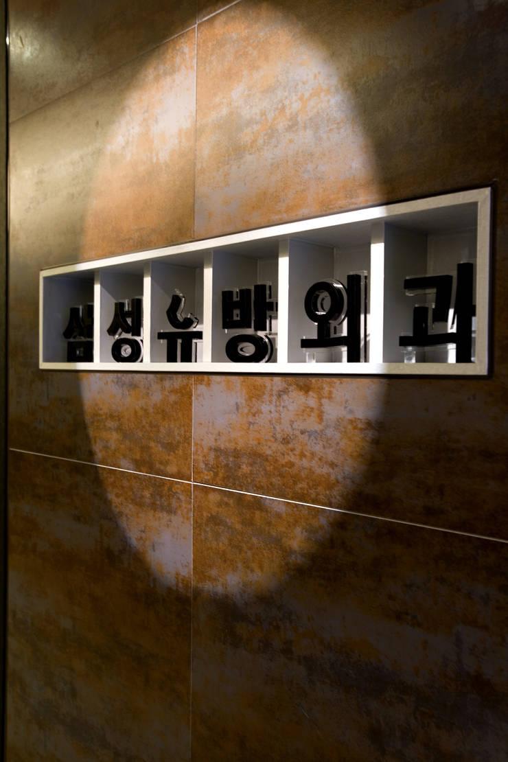 Samsung Yubang Clinic: (주)유이디자인의  병원