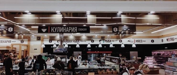 """Supermarket """"Class"""".:  в современный. Автор – APRIL DESIGN, Модерн"""