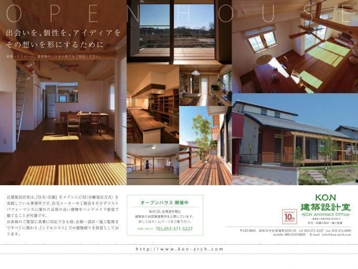 Modern houses by 近建築設計室 KON Architect Office Modern