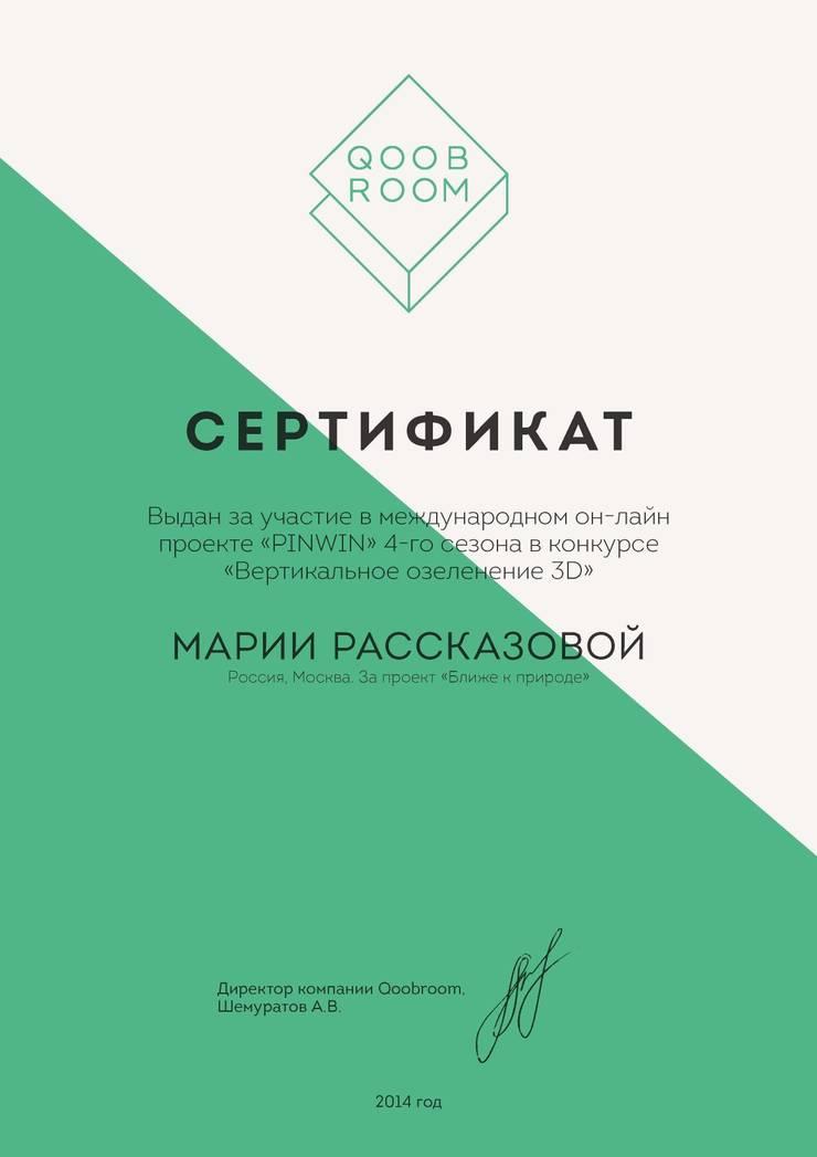 Ближе к природе:  в . Автор – Rasskazova Maria