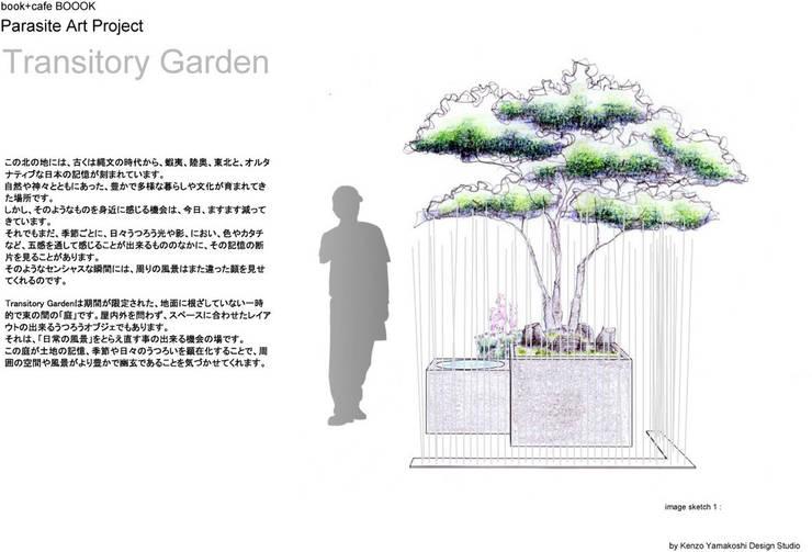transitory garden 7: 山越健造デザインスタジオ Kenzo Yamakoshi Design Studioが手掛けたです。