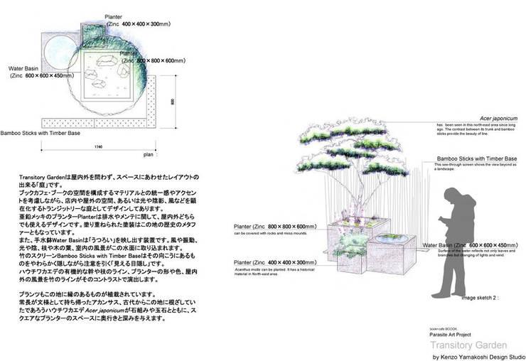 transitory garden 8: 山越健造デザインスタジオ Kenzo Yamakoshi Design Studioが手掛けたです。