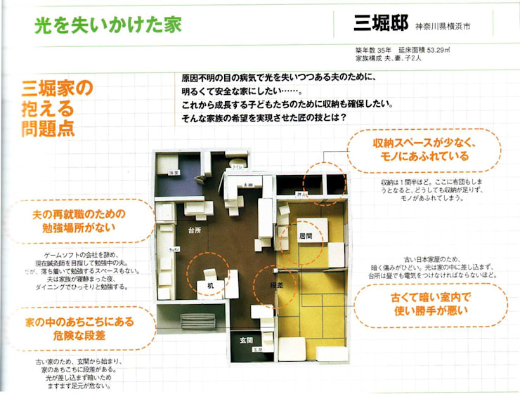 プラン(before): 豊田空間デザイン室 一級建築士事務所が手掛けたです。