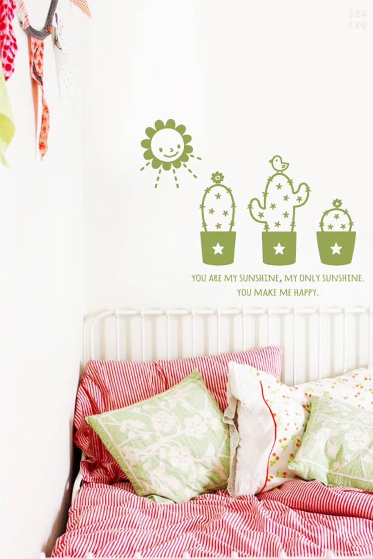 너는 나의 태양: 슬로우드로잉의  아이 방