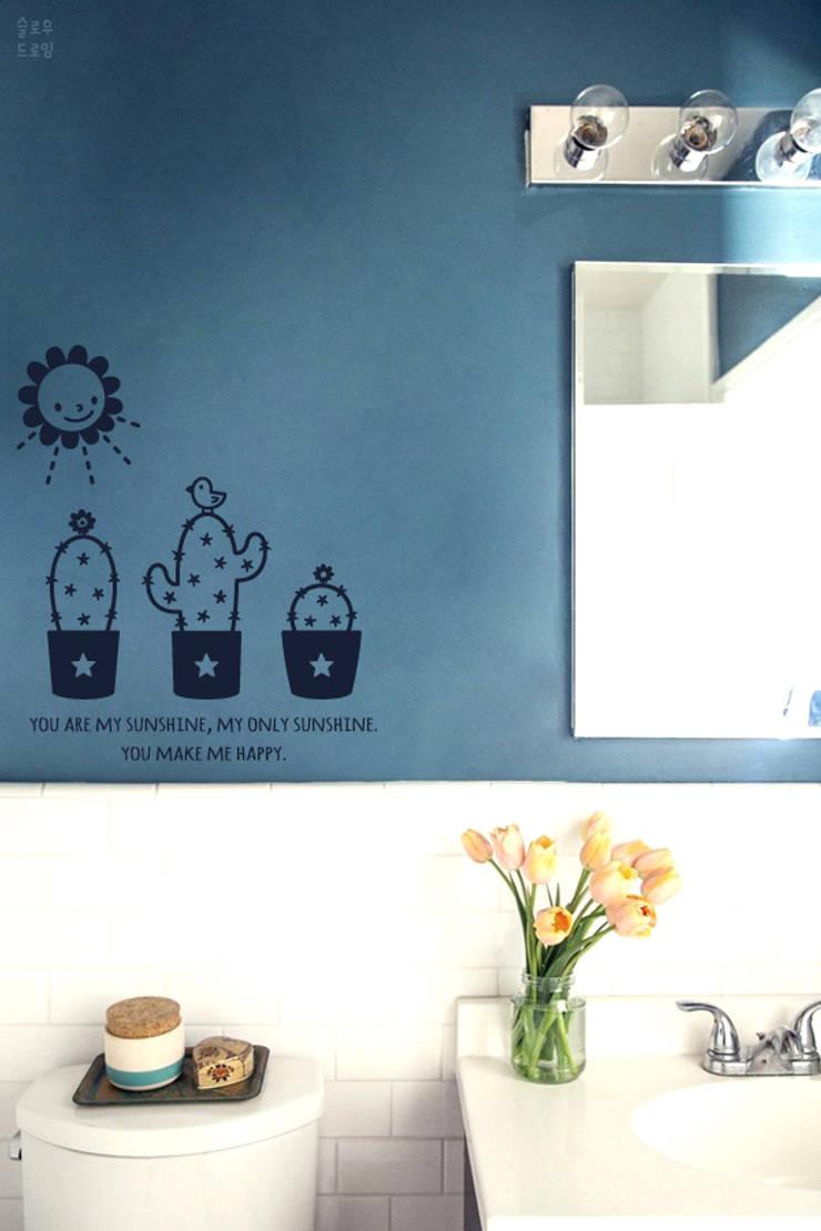 너는 나의 태양: 슬로우드로잉의  아이 방,