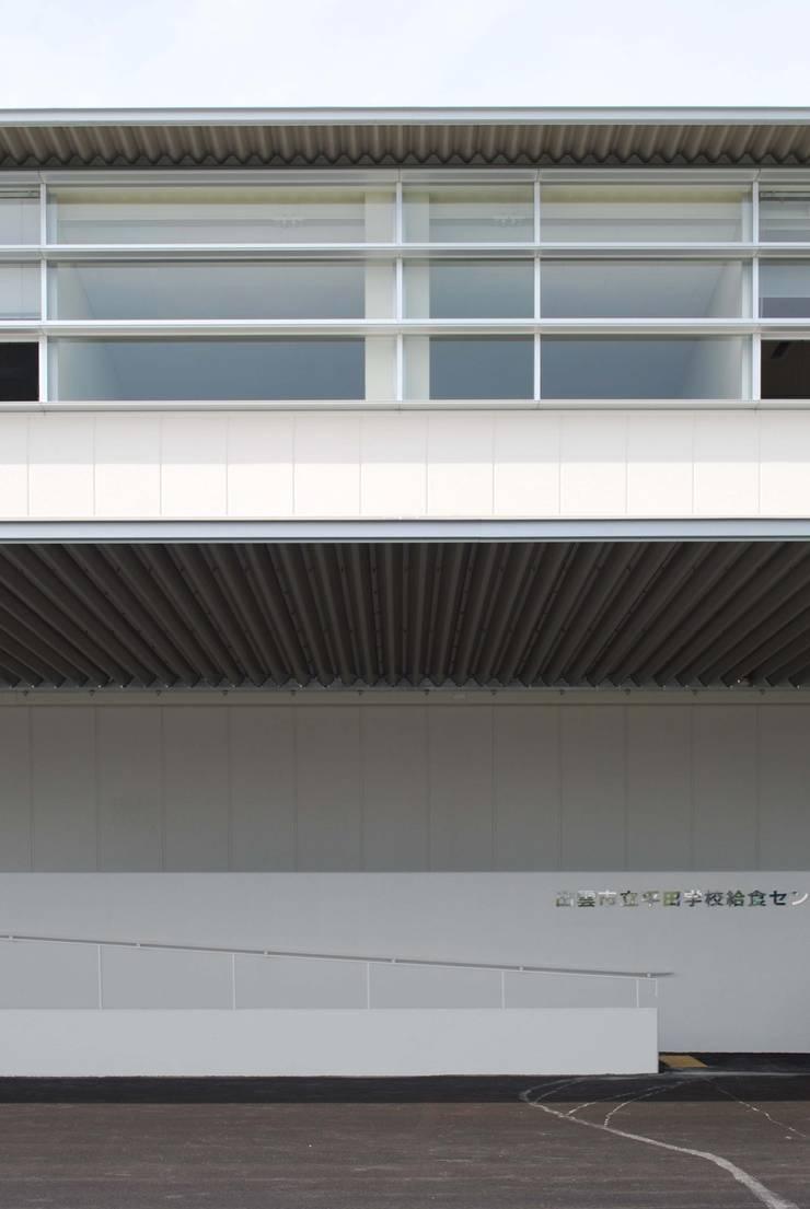 平田学校給食センター: 牧戸建築環境設計事務所が手掛けた学校です。,