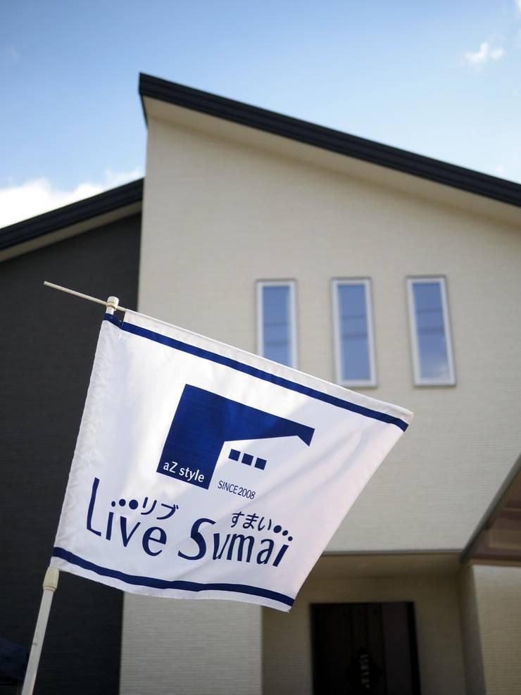 『 ふんわり北欧スタイルのすまい 』:  Live Sumai - アズ・コンストラクション -が手掛けた家です。