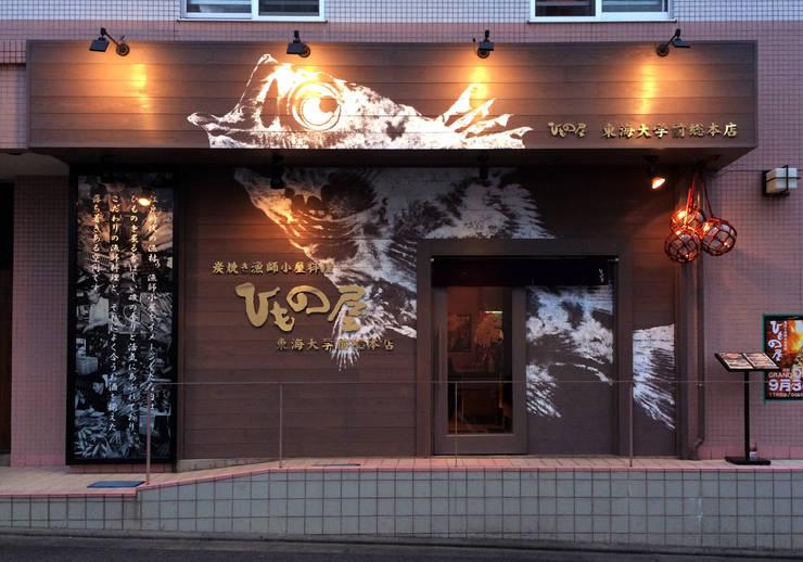 FACADE-1: 株式会社DESIGN STUDIO CROWが手掛けたレストランです。,モダン
