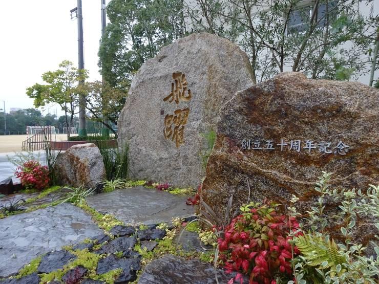 中学校創立50周年記念石碑: アーテック・にしかわ/アーテック一級建築士事務所が手掛けた学校です。