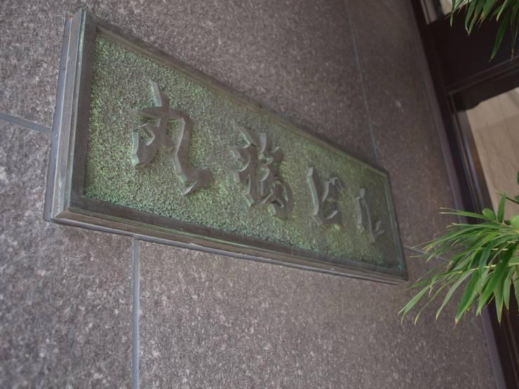 丸福ビル: 株式会社アーキネット京都1級建築士事務所が手掛けた廊下 & 玄関です。