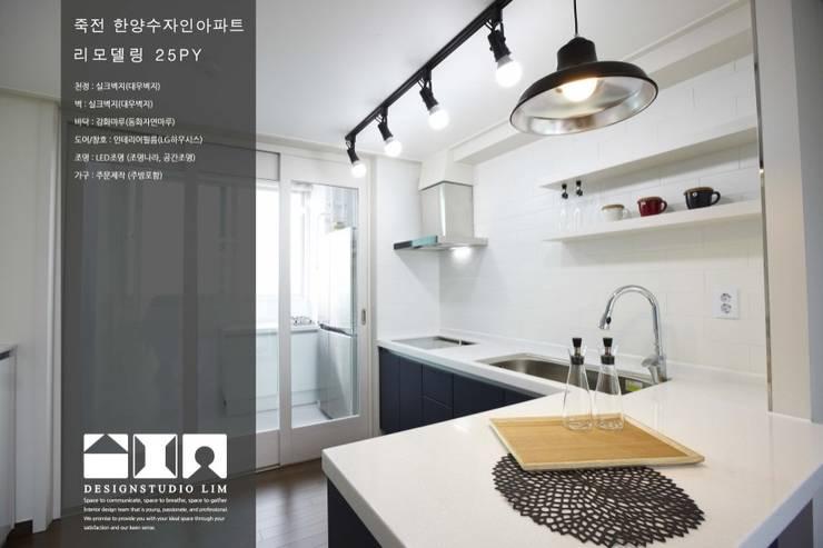죽전 한양수자인아파트 리모델링 : DESIGNSTUDIO LIM_디자인스튜디오 림의  다이닝 룸