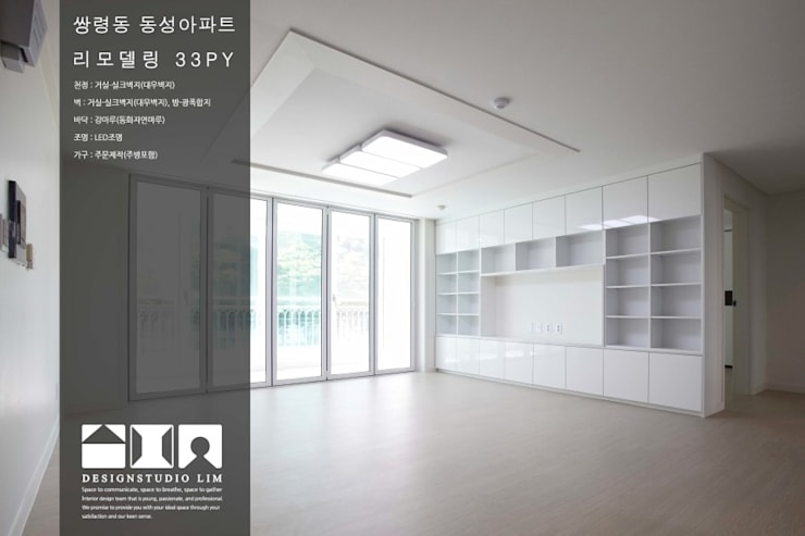 쌍령동 동성아파트 리모델링 (Before & After): DESIGNSTUDIO LIM_디자인스튜디오 림의  거실