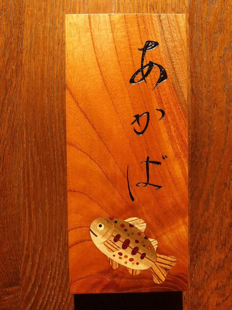表札: 二輪草家具が手掛けた玄関&廊下&階段です。