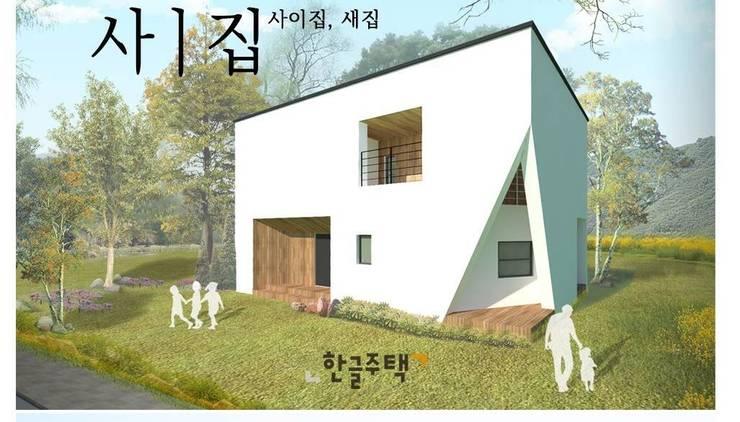 사ㅣ집 사이집, 새집 : 한글주택(주)의  주택