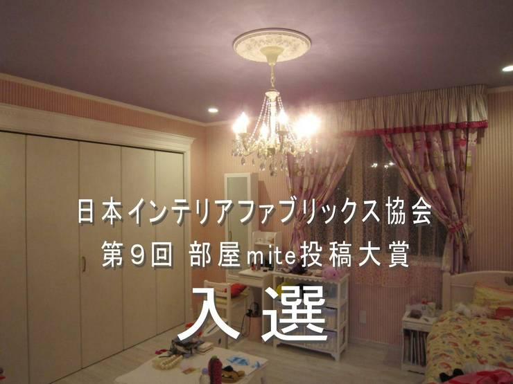 第9回日本インテリアファブリックス協会主催『部屋mite大賞』入選作品に選ばれました!: HONEY HOUSEが手掛けた子供部屋です。