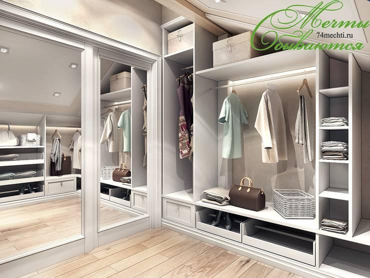 Разумное использование пространства: Гардеробные в . Автор – Компания архитекторов Латышевых 'Мечты сбываются'