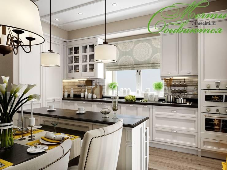 Разумное использование пространства: Кухни в . Автор – Компания архитекторов Латышевых 'Мечты сбываются'